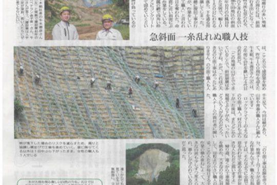 当社工事が新潟日報otonaプラス(9月14日版)へ掲載されました。