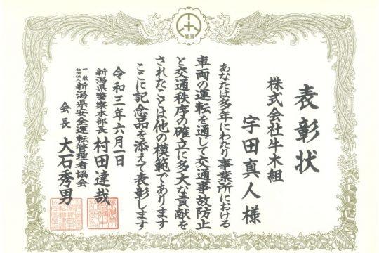 上越地区安全運転管理者協会様より表彰されました。